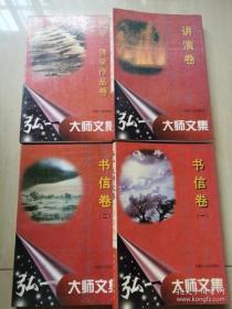 弘一大师文集(全4册)文学・佛学作品卷、书信卷(一、二)、讲演卷