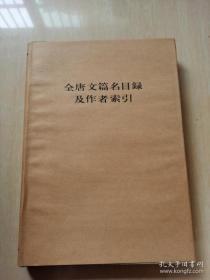 全唐文篇名目录及作者索引