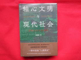 轴心文明与现代社会:探索大历史的结构【硬精装 塑封】