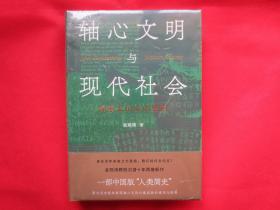 轴心文明与现代社会:探索大历史的结构【硬精装 塑封 全新】