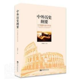 RT现货 中外历史纲要(学与史学导读)9787569703887 中学历史课教学研究普通大众芷轩阁