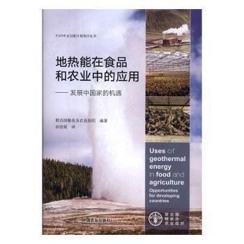 地热能在食品和农业中的应用:发展中国家的机遇