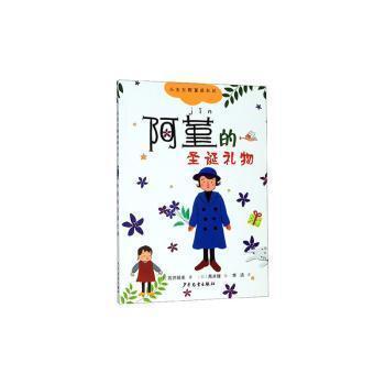小女生阿堇成长记④阿堇的圣诞礼物