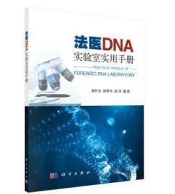 法医DNA实验室实用手册