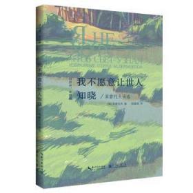 RT现货 我不愿意让世人知晓/莱蒙托夫诗选旧的诗.老的画丛书9787540351267 诗集俄罗斯近代芷轩阁