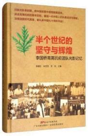 半个世纪的坚守与辉煌:李国桥青蒿抗疟队光影记忆(附光盘)