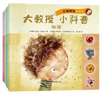 大教授·小科普:生命科学(套装共4册)