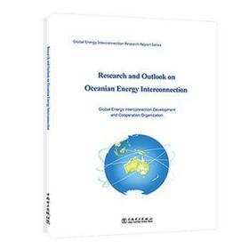 大洋洲能源互联网研究与展望(英文版)