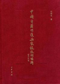 中国古籍修复与装裱技术图解