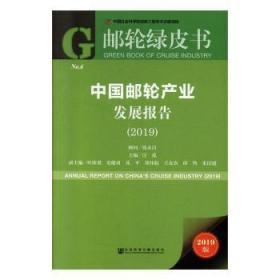 RT现货 (2019)中国邮轮产业发展报告9787520155373  各级政府部门决策人员芷轩阁