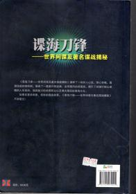 谍海刀锋——世界间谍及著名谍战揭秘