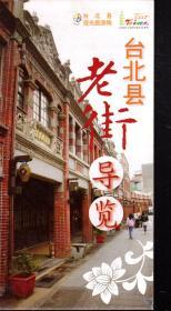 台北县老街导览