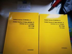 车床系统/加工中心系统通用用户手册上下两册
