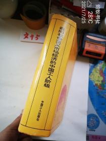 走向社会主义市场经济的中国工人阶级:1992年全国工人阶级队伍状况调查文献资料集
