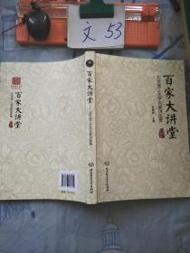 百家大讲堂:北京理工大学名家讲座集