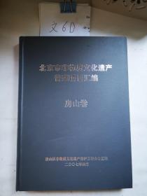 北京市非物质文化遗产普查项目汇编房山卷