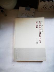 2012年北京大学美术学博士生国际学术论坛论文集
