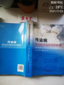 传染病防治技术临床培训教案