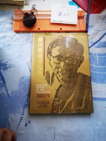 戴传曾论文选集