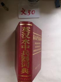 英汉水中兵器词典