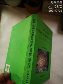 西安—-安康铁路秦岭隧道TBM掘进施工技术总结·
