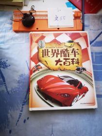 彩书坊:世界酷车大百科