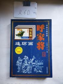 中国古典故事呼家将连环画