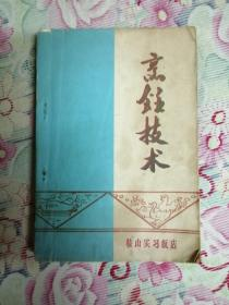 烹饪技术(鞍山实习饭店)