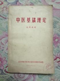 中医基础理论(试用教材)