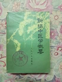 新编中医学概要(供西医学习中医用)