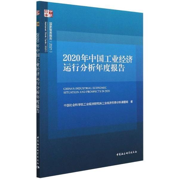 2020年中国工业经济运行分析年度报告