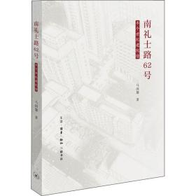 南礼士路62号:半个世纪建院情马国馨生活.读书.新知三联书店9787108063519
