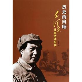 历史的回顾:外事活动纪实邸延生河北人民出版社9787202083390历史