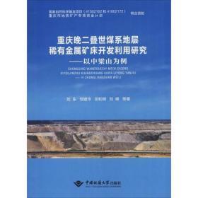 重庆晚二叠世煤系地层稀有金属矿床开发利用研究:以中梁山为例