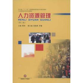 人力 源管理(D2版)卿涛西南财经大学出版社9787550409422管理
