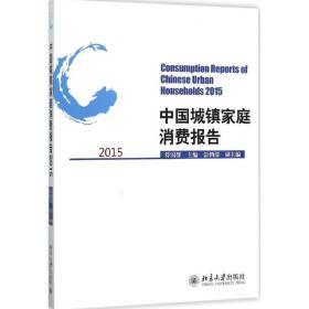 中 城镇 庭消费报告.2015符国群北京大学出版社9787301264485经济