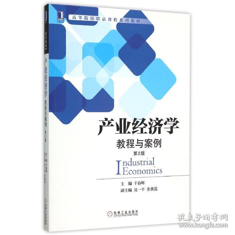 产业经济学(教程与案例D2版高等院校精品课程系列教材)干春晖机械工业出版社9787111515265语言文字