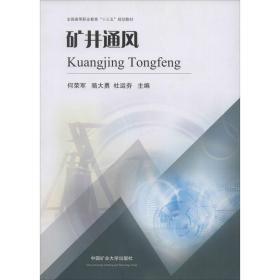 """矿井通风/全国高等职业教育""""十三五""""规划教材"""