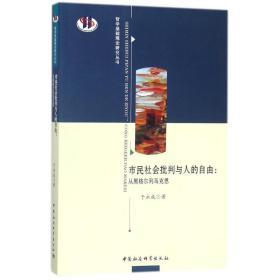 市民社会批判与人的自由于永成中国社会科学出版社9787520315920