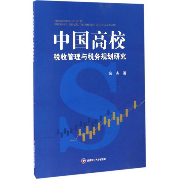 中国高校税收管理与税务规则研究