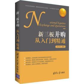 新三板并购从入门到精通方少华清华大学出版社9787302441243经济