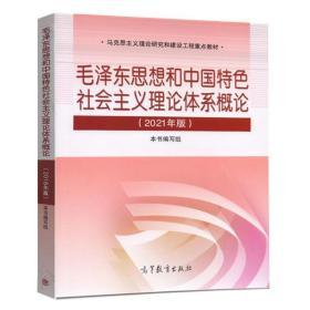 毛泽东思想和中国特色社会主义理论体系概论 2021年版 9787040566222 编写组 高等教育出版社 两课教材