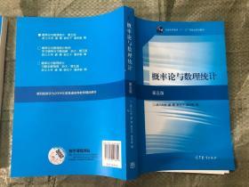 概率论与数理统计(第5版)