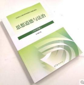 新版2021版思修2021版思想道德与法治 大学两课教材马克思主义理论研究和建设工程教材