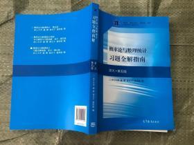 概率论与数理统计习题全解指南(浙大·第五版)