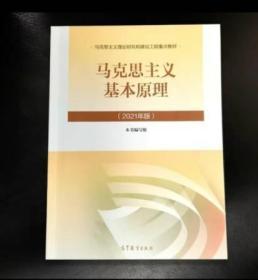 马克思主义基本原理(2021年版) 马基两课教材 马原2021版 高等教育出版社 两课教材 马工程教材