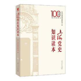 上海党史知识读本 上海人民出版社 9787208169357