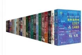华文全球史全套(77册)