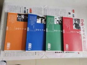 新文学史料2017年第1-4期(总第154-157期)