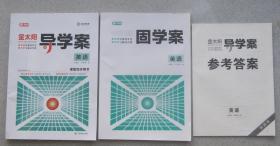 版本有些老可当练习用的《金太阳高中英语必修第一册(导学案+固学案+参考答案)》(江西高校出版社2020年5月1版1印)